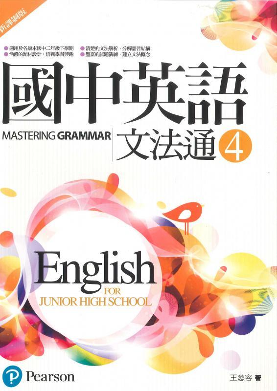 英語 文法